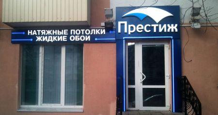 Изготовление рекламных вывесок в Витебске