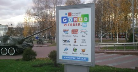 Стелы и рекламные указатели в Витебске